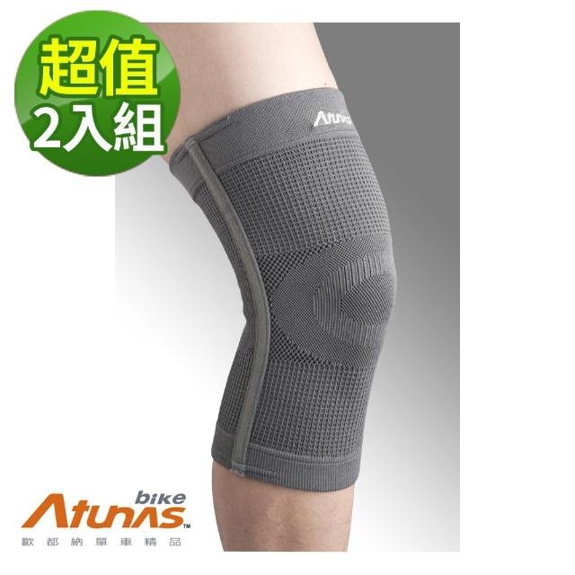 【ATUNAS 歐都納】竹炭超彈性護膝*2入
