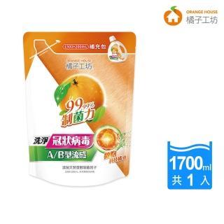 【橘子工坊-增量13%】天然濃縮洗衣精補充包-制菌力99.99%(1500ml+200ml加量版)