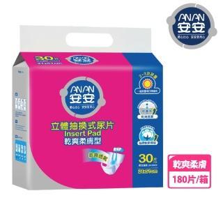 【安安成人】立體抽換式尿片-乾爽柔膚型 (30片*6包/箱)(21x51CM)