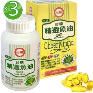 【台糖】青邁精選魚油膠囊3入組(100粒/瓶)
