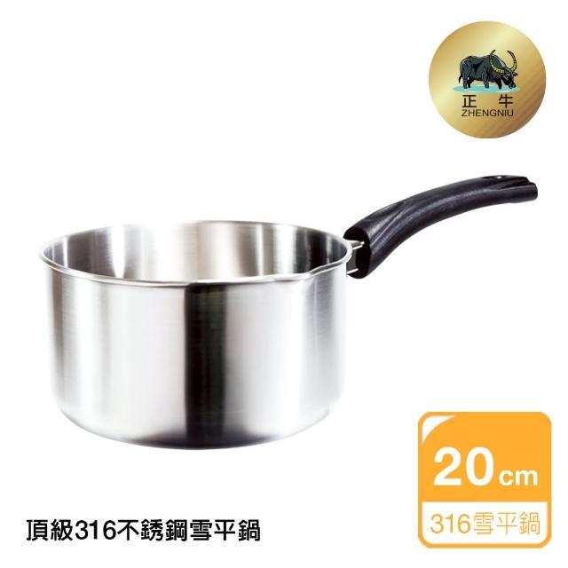 【正牛】頂級316不鏽鋼七層雪平鍋 20cm(316 不鏽鋼 七層 雪平鍋)