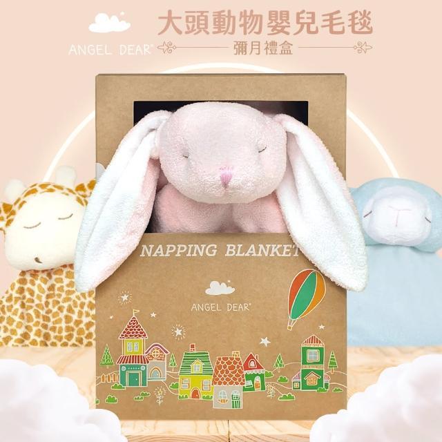【Angel Dear】大頭動物嬰兒毛毯(多種動物款式)