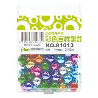 【足勇FOOT】NO.91013 彩色吉祥銅鈴(10mm)