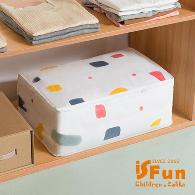 【iSFun】繽紛幾合*居家棉被衣物收納袋/大號