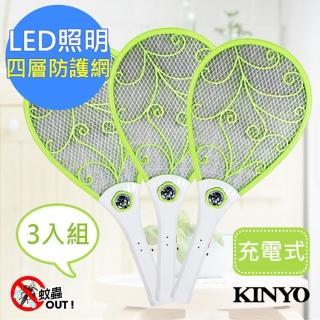 【KINYO】充電式LED四層電捕蚊拍電蚊拍 CM-2230大小黑蚊剋星(3入組)