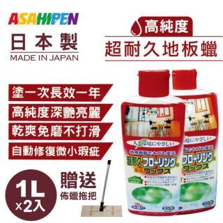 【日本Asahipen】日本環保型 超耐久水性樹脂地板蠟1L-2入
