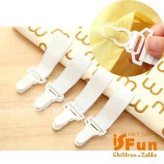 【iSFun】寢具周邊*床單床罩防滑固定夾扣/8入