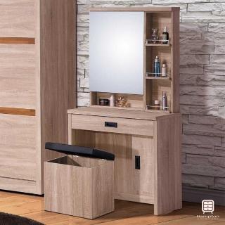 【Hampton 漢汀堡】尤金系列鏡台-含椅(化妝桌/化妝椅/化妝桌椅/鏡台椅可置物)