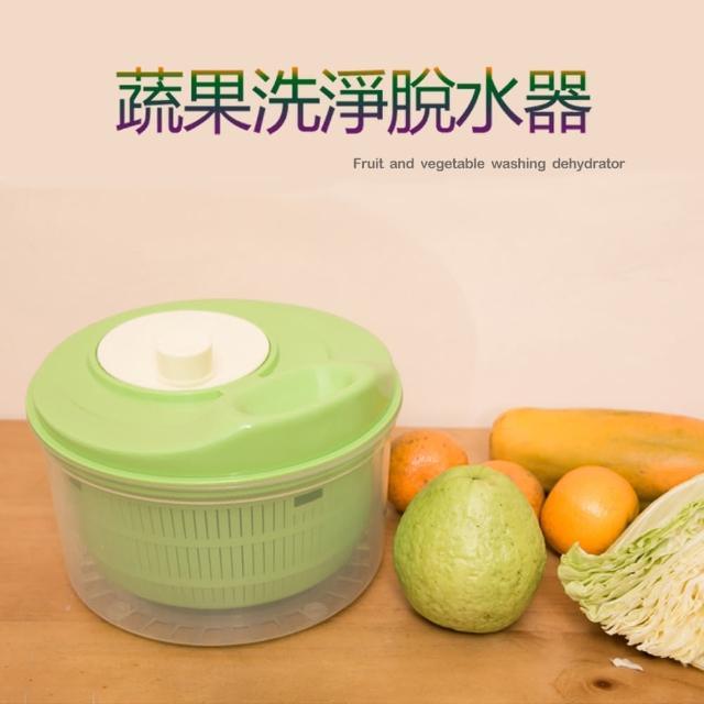 【生活King】蔬果洗淨脫水器