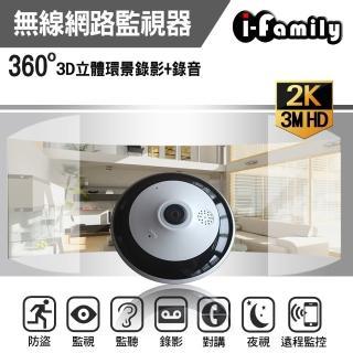 【I-Family】兩百萬畫素H.265-360°全景式無線網路攝影機(全景式攝影機/兩百萬畫素H.265監視器)