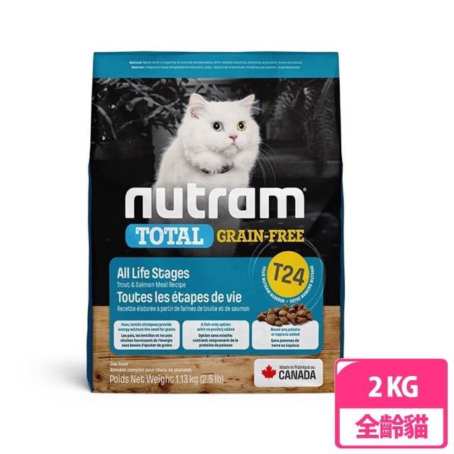 【Nutram 紐頓】T24無穀貓鮭魚1KG
