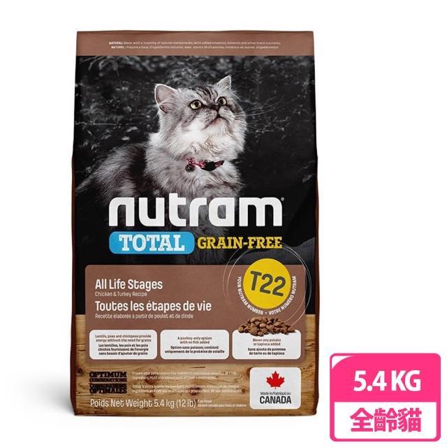 【Nutram 紐頓】T22無穀貓-火雞配方6.8KG