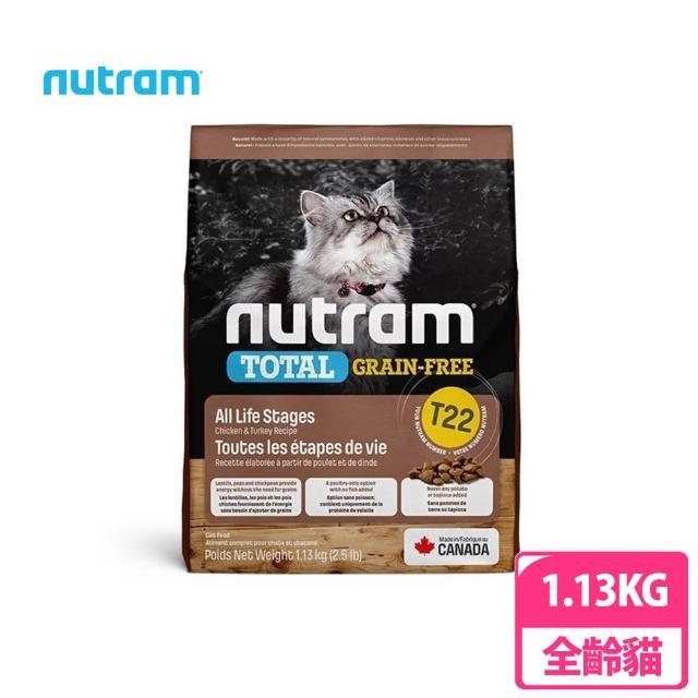 【Nutram 紐頓】T22無穀貓火雞1KG