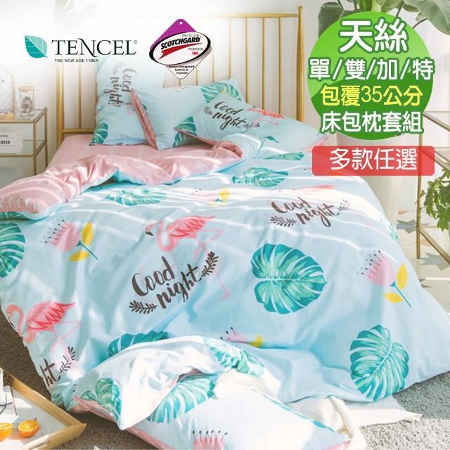 【加高包覆35公分】法式柔滑天絲床包枕套組採用3M吸濕排汗技術(單/雙/加大/特大)