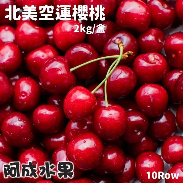 【阿成水果】北美空運櫻桃1盒(9.5Row/1kg/盒)