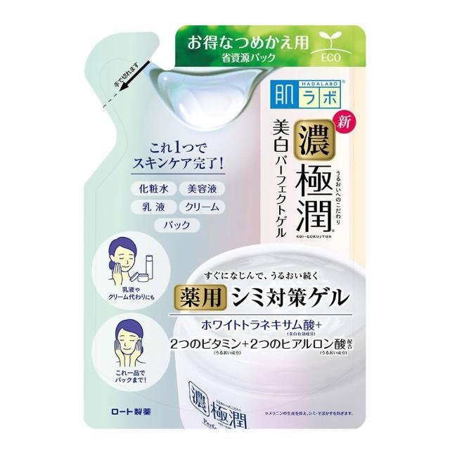 【肌研】濃極潤ALL IN ONE完美多效美白凝露補充包 80g