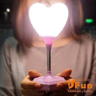 【iSFun】軟軟愛心*加長USB充電療癒觸碰桌燈夜燈/紫