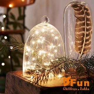 【iSFun】螢火蟲星光*DIY滿天星銅線布置串燈/5米彩色