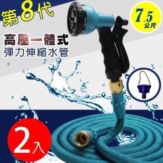 【Effect】第八代高壓一體式8段彈力伸縮水管(兩入/7.5公尺/贈水龍頭轉接頭)