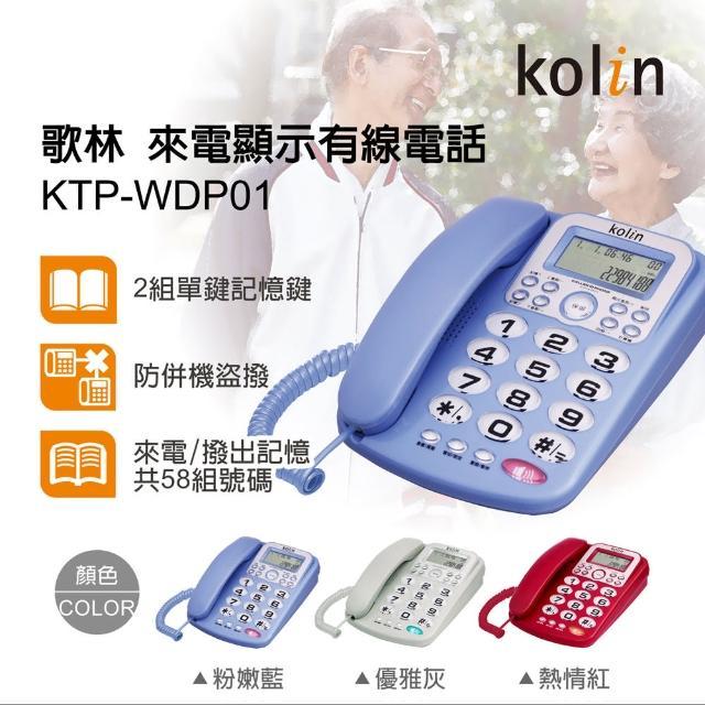 【Kolin 歌林】來電顯示型有線電話機(KTP-WDP01)