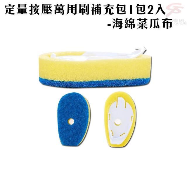 【金德恩】超級好刷 菜瓜布補充包2入一組-不含手柄(浴廁/馬桶/浴缸/洗手台/餐廚/流理台/碗盤)