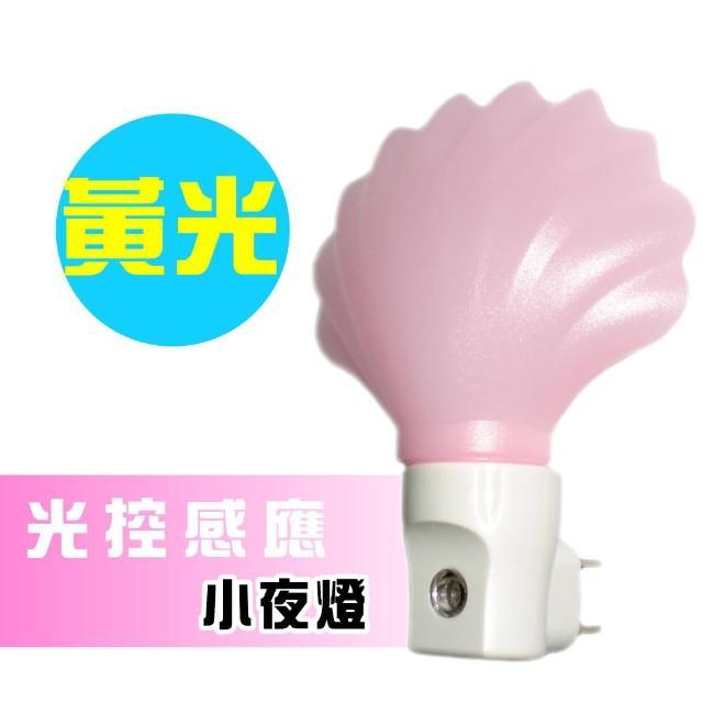 【朝日光電】光控感應LED黃光珍珠貝小夜燈(小夜燈)