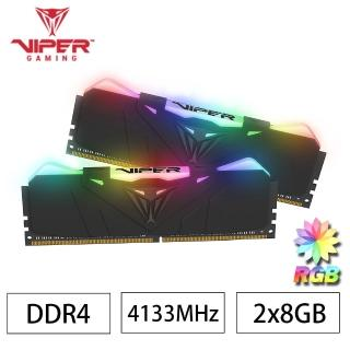 【Patriot Viper】RGB Black DDR4 4133 16GB桌上型記憶體(2x8GB)