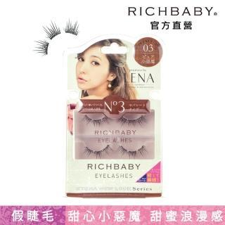 【RICHBABY】藤井LENA混血美形假睫毛(03甜心小惡魔款)
