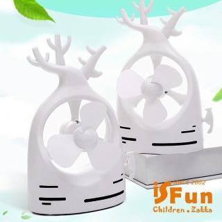 【iSFun】鹿角留言夾*USB電池兩用靜音風扇/白