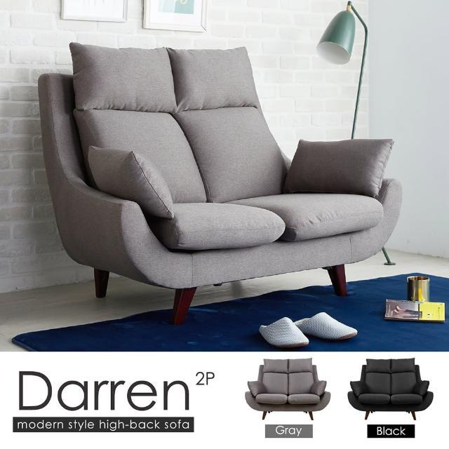 【H&D】德綸現代風高背機能雙人沙發-2色(雙人 休閒椅 雙人沙發 布沙發)