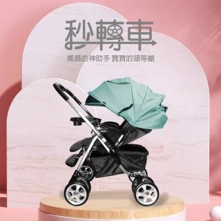 【Capella】秒轉車MAPLE S-705手推車 送推車蚊帳(台灣限定版 -亮紅/湖水綠/莓酒紅)