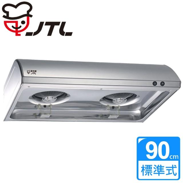 【喜特麗】標準型圓弧流線排油煙機 烤漆白90cm(JT-1331L)
