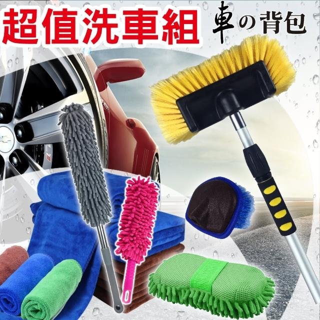 【車的背包】洗車超值組(顏色隨機出貨)