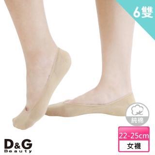【D&G】純棉素面襪套6雙組(DS136隱形襪-襪子)