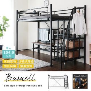 【H&D】博爾系列工業風單人步梯設計雙層鐵床架(高架床 鐵床架 床架 單人鐵床 DIY)