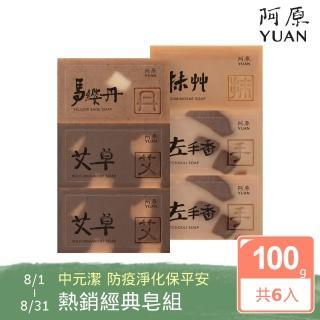【阿原肥皂】momo獨家組-慈悲草香(艾草皂*2+左手香皂*2+馬櫻丹皂+抹草皂)