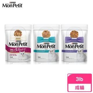 【MonPetit 貓倍麗】日式乾糧成貓飼料《化毛/鮮魚/海鮮》3磅