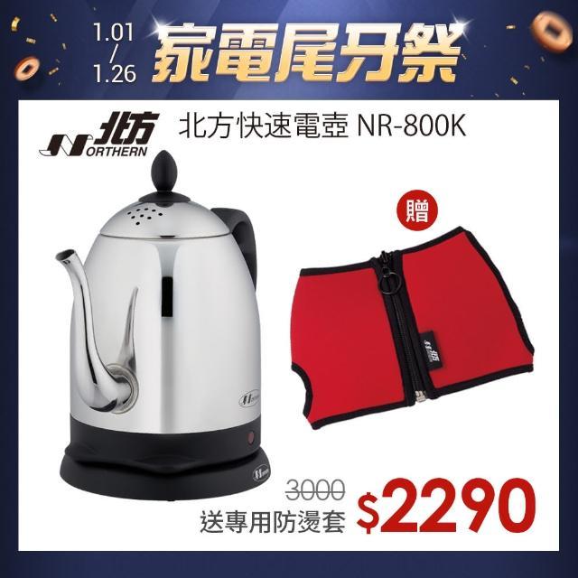 【北方】0.8公升快速電壺(NR-800K)