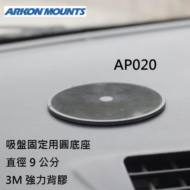 【ARKON】固定吸盤支架用 直徑9公分 圓底盤 AP020(吸盤底座)