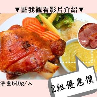 【秘傳美食料理】主廚秘傳-快速上桌版!酥烤脆皮德國豬腳2組入640g(豬腳、脆皮豬腳、烤豬腳、秘傳)