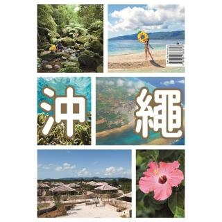 沖繩+石垣島‧宮古島‧竹富島自遊攻略(新假期)