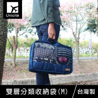 【珠友】旅行用雙層分類收納袋/行李衣物/旅行收納-M