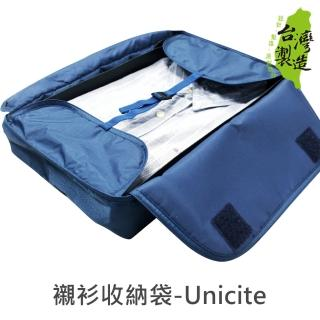 【珠友】襯衫收納袋/行李衣物/旅行收納