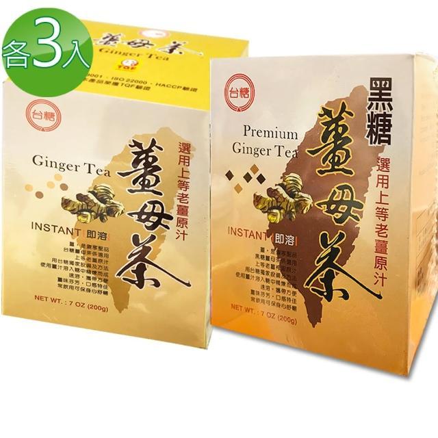 【台糖】薑母茶+黑糖薑母茶雙享6入組(原味;黑糖各3入)
