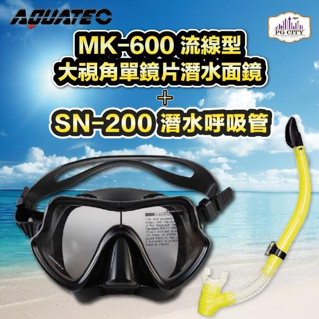 【AQUATEC】SN-200潜水呼吸管+MK-600流线型大视角潜水面镜 黑框 优惠组(潜水面镜 潜水呼吸管)