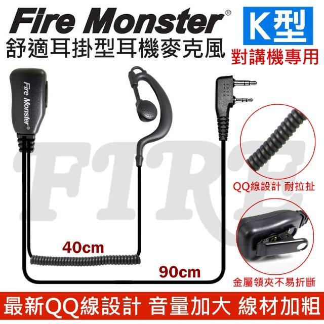 【Fire Monster】無線電對講機專用 耳掛式 耳機麥克風(音量加大 QQ線設計 耐拉耐扯)