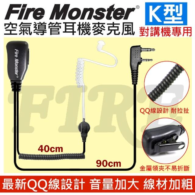【Fire Monster】無線電對講機專用 空氣導管耳機麥克風(兩種尺寸耳塞 QQ線設計 配戴舒適)