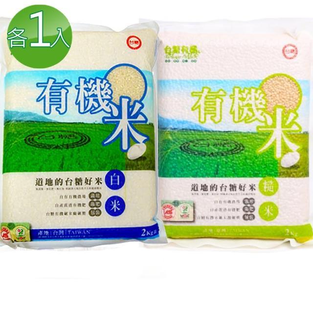 【台糖】有機米-白米+糙米雙享組(2kg/包)