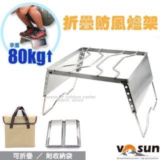 【VOSUN】白金巨人 耐重可調整五段式不鏽鋼瓦斯爐鍋架(VO-6499)