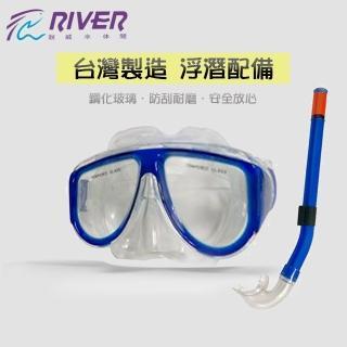 【RIVER】高清防霧潛水鏡吸管組(C-71)